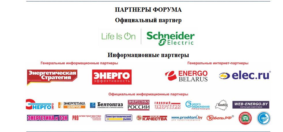 «Лидер энергоэффективности Республики Беларусь - 2018»