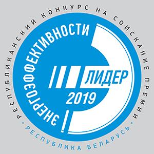 «Лидер энергоэффективности Республики Беларусь - 2019»