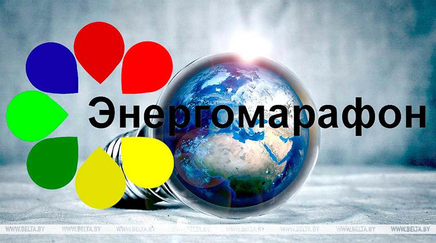 «Лидер энергоэффективности Республики Беларусь - 2021»